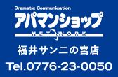 アパマンショップ福井サン二の宮店 Tel.0766-23-0050