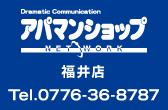 アパマンショップ福井店 Tel.9766-36-8787