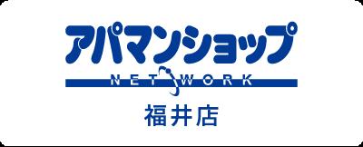 アパマンショップ福井店