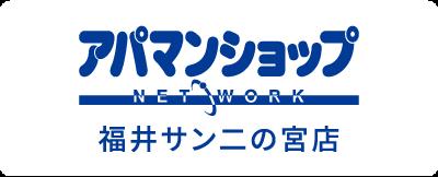アパマンショップ福井サン二の宮店